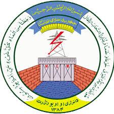 وزارت انرژی و آب